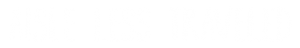 Aisle-Less-Traveled-logo-white-transparent
